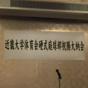 近畿大学体育会硬式テニス部祝勝会&大納会に参加