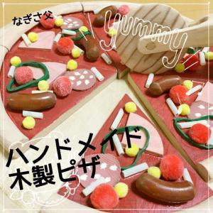 ★DIY★手作り木製オモチャのピザセット