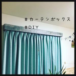 ★DIY★軽くて安全カーテンボックス作り方