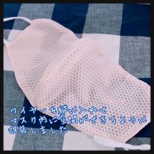 ★手芸★市販の夏用マスクを呼吸しやすく改良。