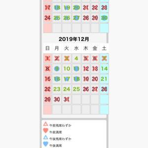 2019年12月レッスンスケジュール♥アンフィニローズ