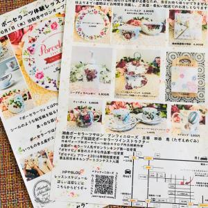弥勒寺サロン:新聞広告用チラシ審査通過!♥アンフィニローズ