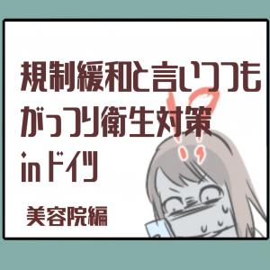 規制緩和と感染防止の間で...②美容院編