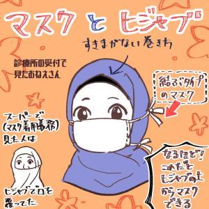 ヒジャブ着用している方のマスクに注目してみた