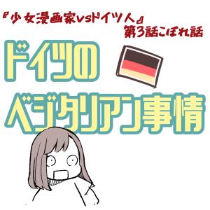 ドイツのベジタリアン事情