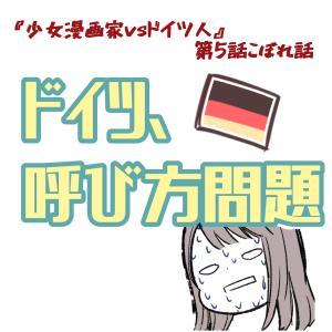 ドイツ、呼び方問題