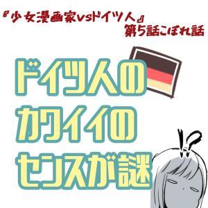 ドイツ人のカワイイのセンスが謎な件