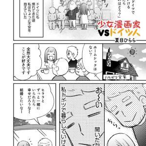 第7話 プロポーズ待ちってやつ【試読】