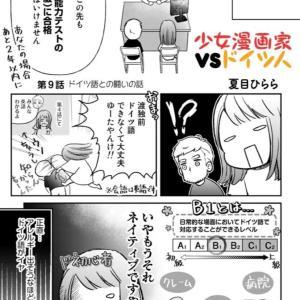 第9話『ドイツ語との闘い』試読&配信のお知らせ