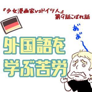 外国語を学ぶ苦労
