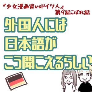 外国人に日本語はどう聞こえるか