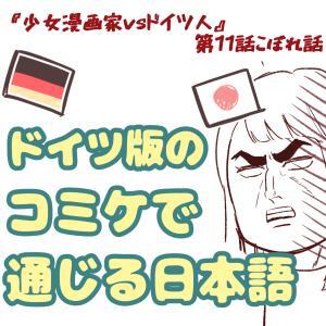ドイツ版コミケで通じる日本語