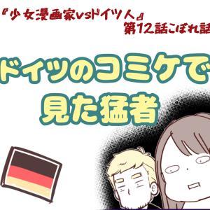 ドイツのコミケで見た猛者