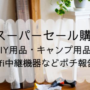 【楽天スーパーセール購入品】DIY用品やキャンプ用品*wifi中継機などポチ報告*