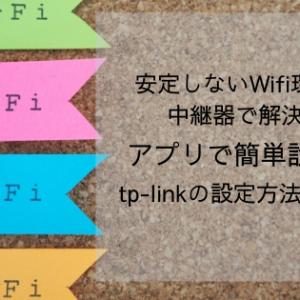 安定しないWifi環境の悩みは中継器で解決♪アプリで簡単設定!tp-linkの設定方法を紹介♪