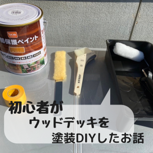 ウッドデッキを塗装DIY!初心者に必要な道具・使用したペンキを紹介♪