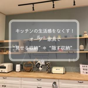 キッチンの生活感をなくす!オーダー家具で見せる収納・隠す収納*