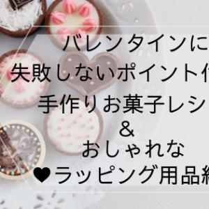 バレンタインに!手作りお菓子レシピ♪失敗しないポイントとおしゃれなラッピング用品紹介*
