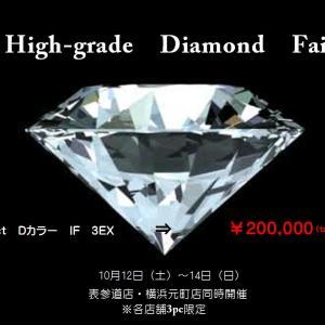 本日最終日!! ダイヤモンドがお得に♪ 雅 横浜元町店