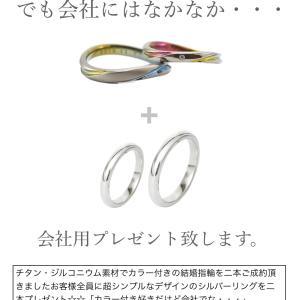 カラー発色が個性的なお肌に優しい結婚指輪 雅 横浜元町店