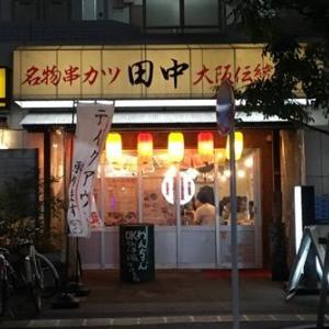 串カツ田中 西葛西店(東京都・江戸川区)