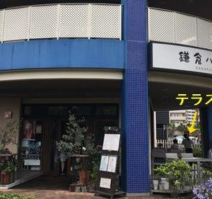 鎌倉ハンバーグ LaNai 3/9(千葉県)