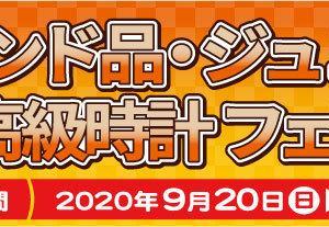 【特別企画】ラッキーレシート・キャンペーン
