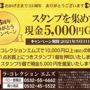 23周年ありがとう 【スタンプカードキャンペーン】