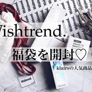 【Wishtrend.】福袋5000円ver. 開封☆ klairsの人気商品も♡