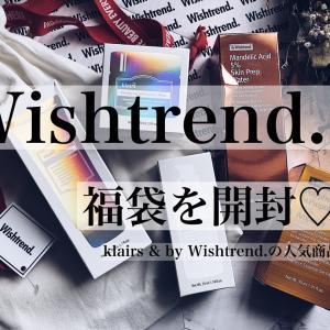 【Wishtrend.】福袋10,000円ver.開封♡角質ケアに!人気のプリンクリームも