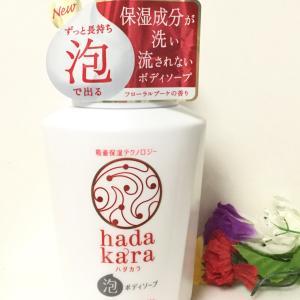 洗い心地抜群の『hadakaraボディソープ 泡で出てくるタイプ(フローラルブーケの香り)』♪