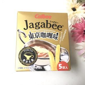 『Jagabee東京咖喱味』をお試ししました♪