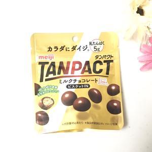 『明治TANPACTミルクチョコレートビスケットin』をお試ししました♪