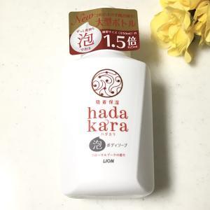 『hadakara(ハダカラ)ボディソープ 泡で出てくるタイプ』をお試ししました♪