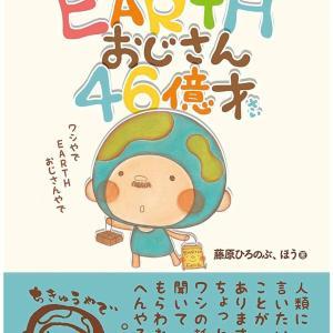 Earthおじさん46億才!