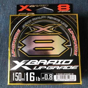 新しいヤツ XBRAID UPGRADE X8