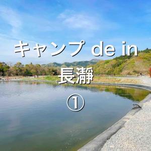 【釣りキャン△】キャンプ DE IN 長瀞①