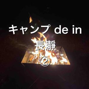 【釣りキャン△】キャンプ DE IN 長瀞②