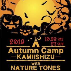 【2019Autumn Camp with NATURE TONES】①(10月26日〜)