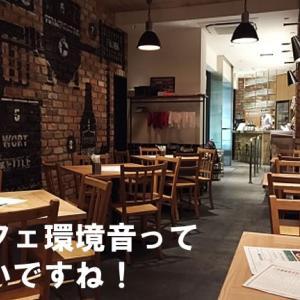 まるで喫茶店にいるみたい!カフェ環境音って結構いいBGMになりますね!