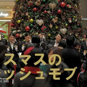 クリスマスのフラッシュモブ みんなで元気になりましょう!