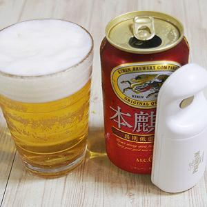 神泡サーバー2021 自宅で飲むビールが美味しくなりました。Amazonで980円