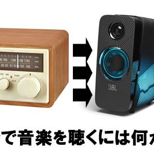 キッチンで音楽を聴くには何がいい? キッチン用にオシャレなラジオが欲しいというお話