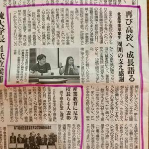 沖縄タイムス 2018.11.28 朝刊