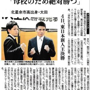 北海道新聞 2018.10.31 夕刊 #北星余市高校