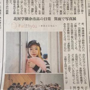 朝日新聞 2018.10.30 朝刊 #北星余市高校