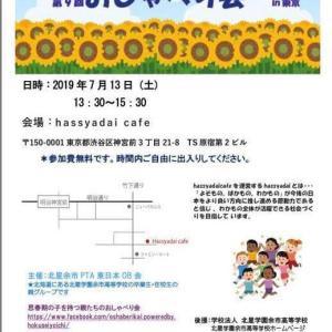 思春期の子を持つ親たちのお喋り会in東京