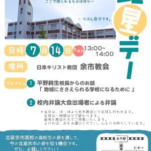 日本キリスト教団  余市教会 「北星デー」2019.7.14(日)