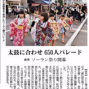 北海道新聞 2019.7.7(日) #北星余市高校