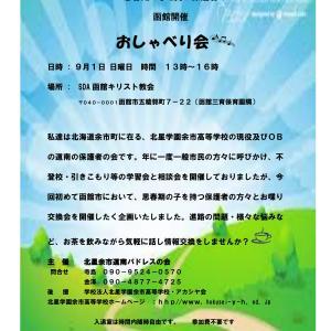 思春期の子どもを持つ親たちのおしゃべり会 in 函館 #北星余市高校